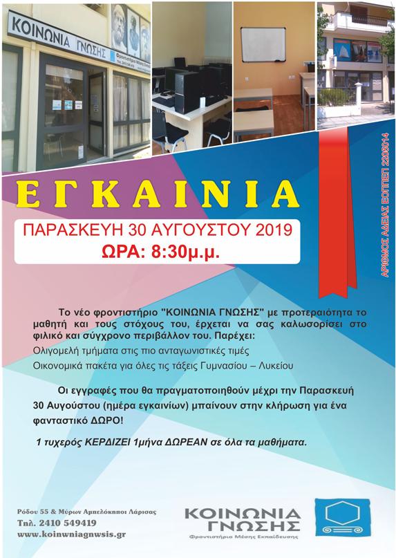 afissa_egkainia_koinwnia_gnwssis
